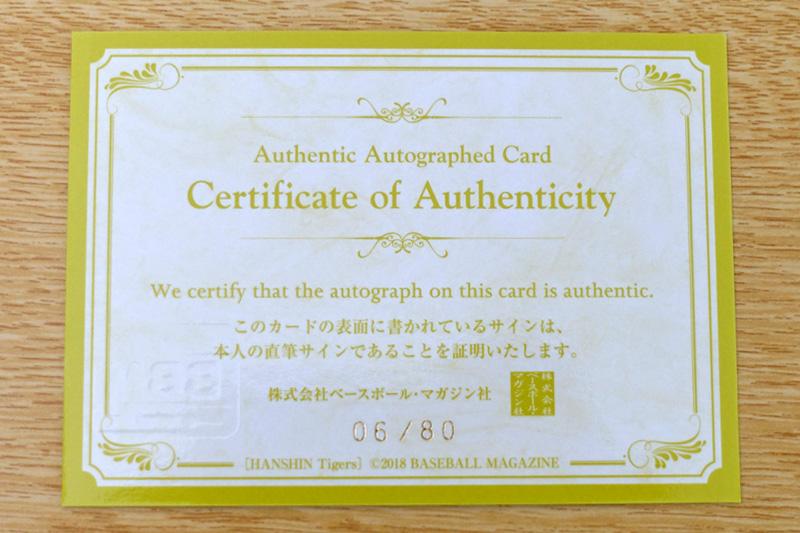 板山祐太郎の直筆サインカード
