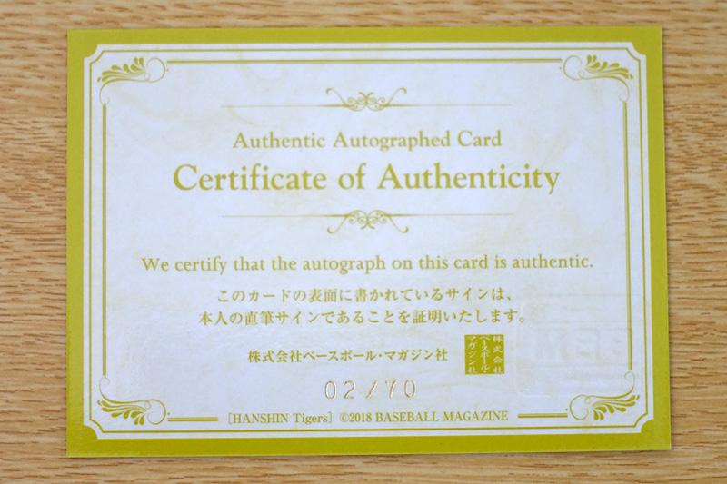 梅野隆太郎の直筆サインカード