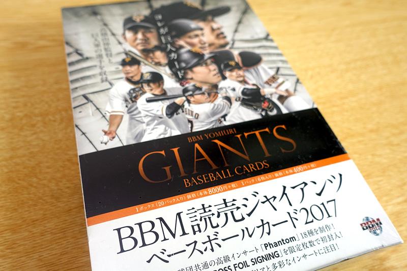 BBM読売ジャイアンツ2017ベースボールカード