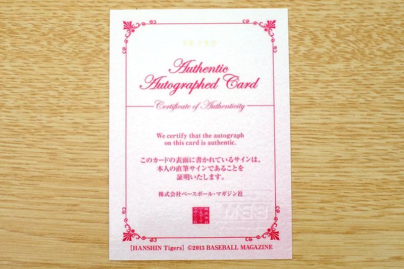 阪神タイガース原口文仁の直筆サインカード