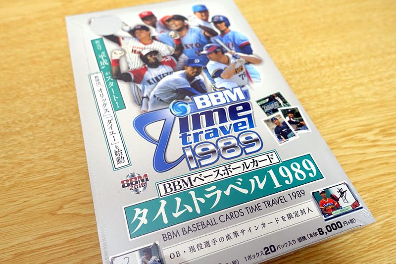 BBM タイムトラベル1989 ベースボールカード