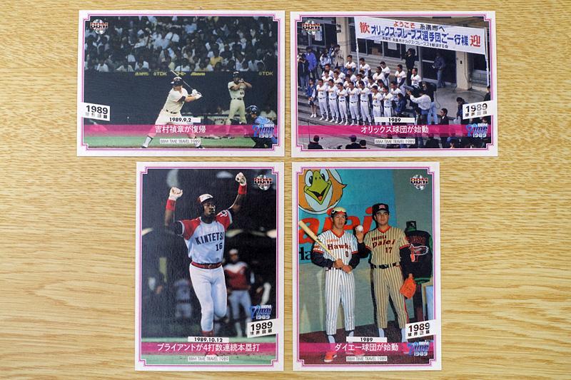 1989球界回顧