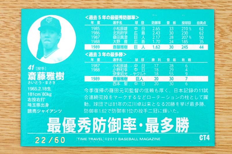 斎藤雅樹の金箔版カード
