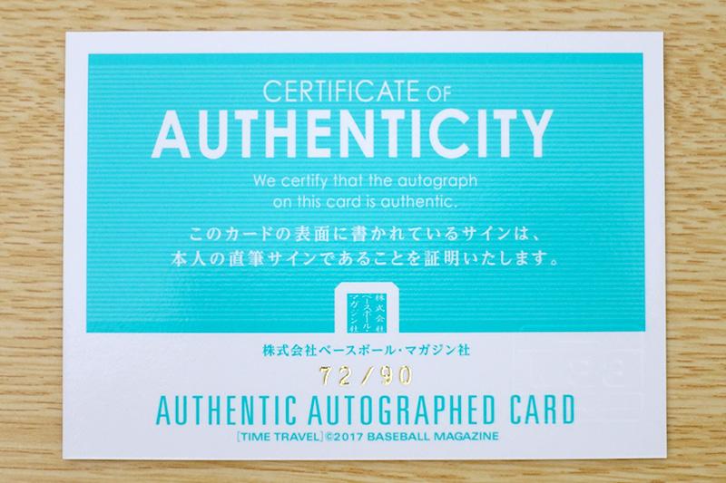 鈴木孝政の直筆サインカード