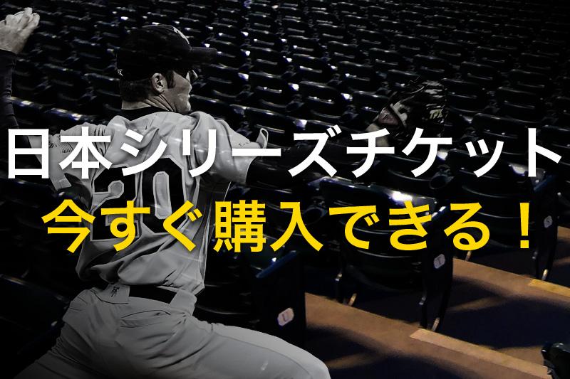 日本シリーズチケット今すぐ購入できる