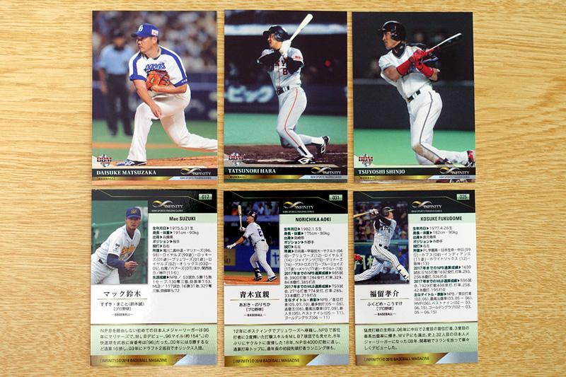 プロ野球のレギュラーカード