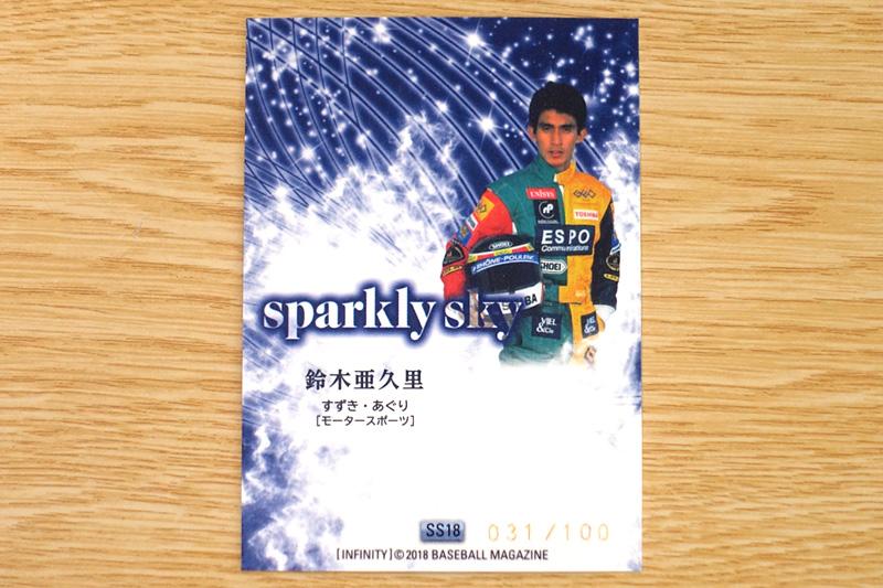 鈴木亜久里のオレンジ箔サインカード
