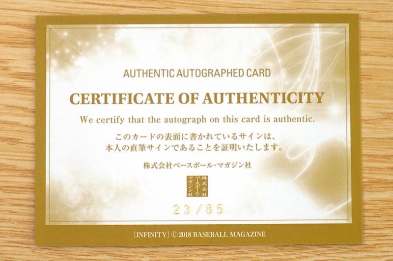 川端友紀の直筆サインカード