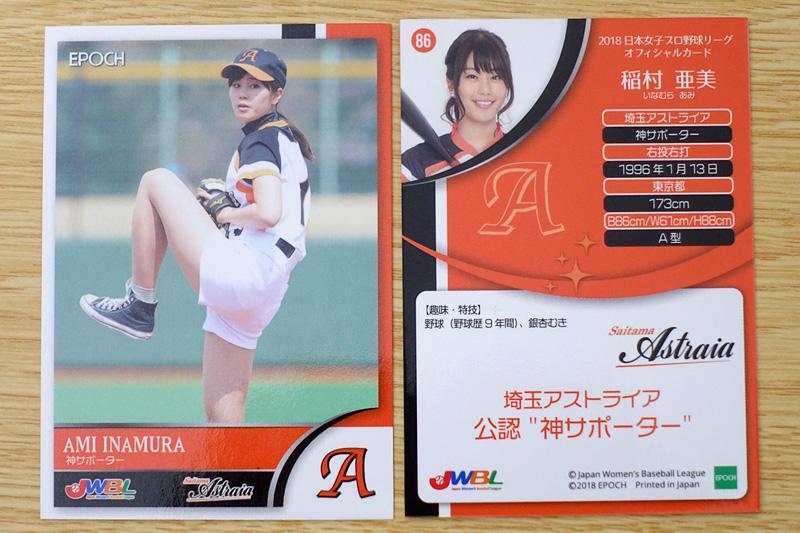 稲村亜美カード