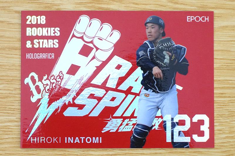 稲富宏樹のインサートカード