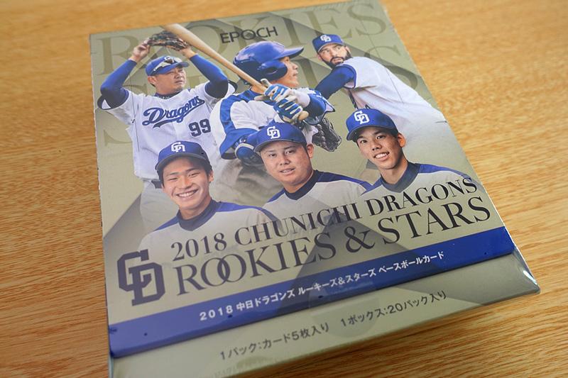 EPOCH 中日ドラゴンズ 2018 ROOKIES & STARS