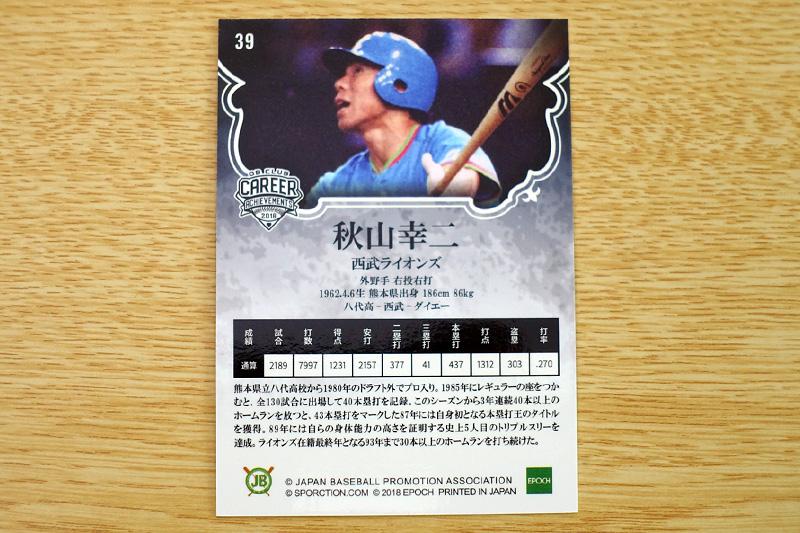 秋山幸二のレギュラーカード