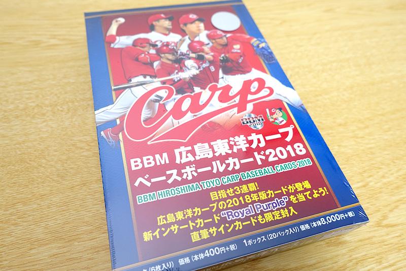 BBM広島カープ2018