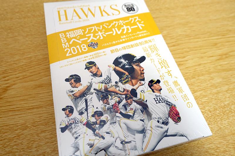 BBM 福岡ソフトバンクホークス2018ベースボールカード