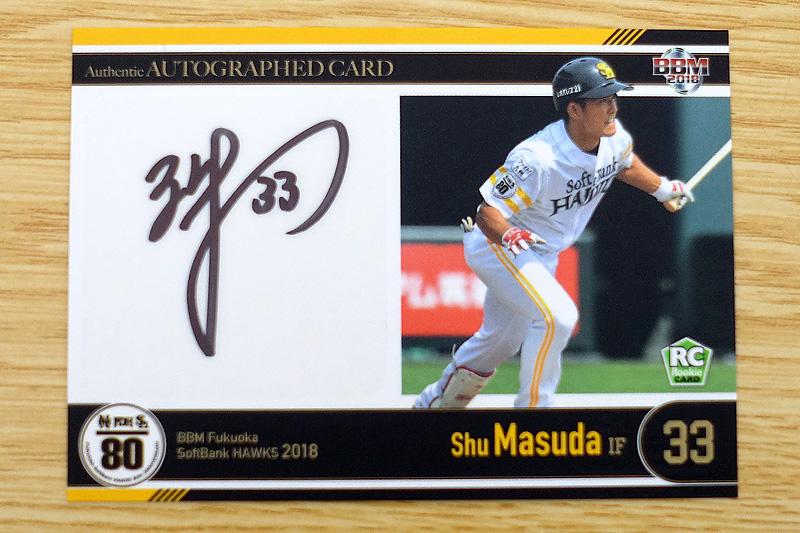 増田珠の直筆サインカード