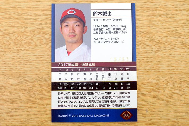 鈴木誠也の金箔サインカード