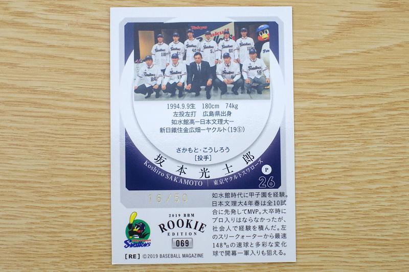 坂本光士郎の緑箔サインカード