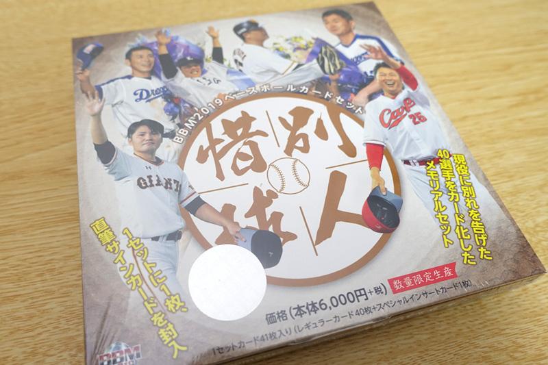 BBM 2019 惜別球人 ベースボールカードセット