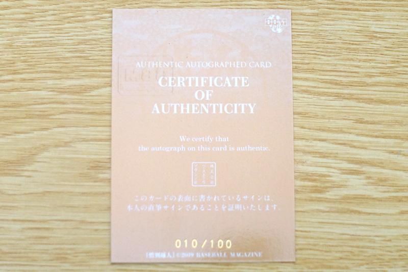 北海道日本ハムファイターズ矢野謙次の直筆サインカード