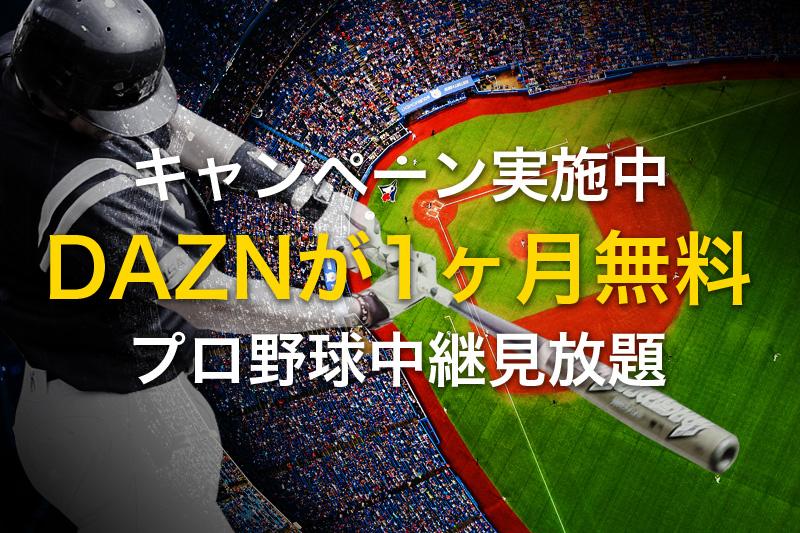 キャンペーン実施中 DAZNが1ヶ月無料 プロ野球中継が見放題