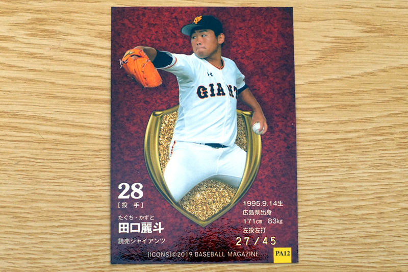 読売ジャイアンツ田口麗斗の箔サインカード