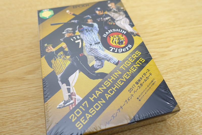 EPOCH 2017 阪神タイガース シーズン・アチーブメント ベースボールカード