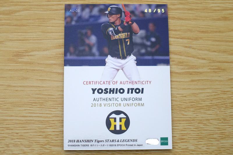 糸井嘉男のユニフォームカード