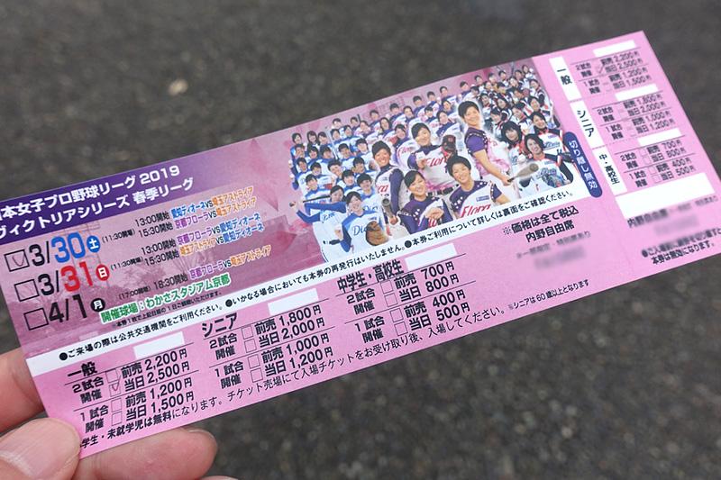 女子プロ野球チケット