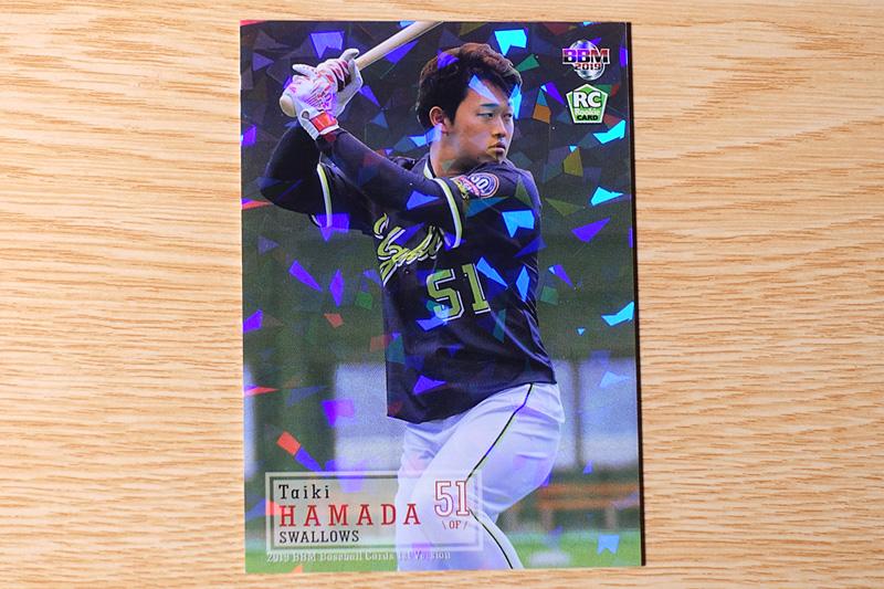 濱田太貴のホロ銀紙パラレルカード