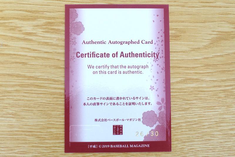 杉谷泰造の直筆サインカード