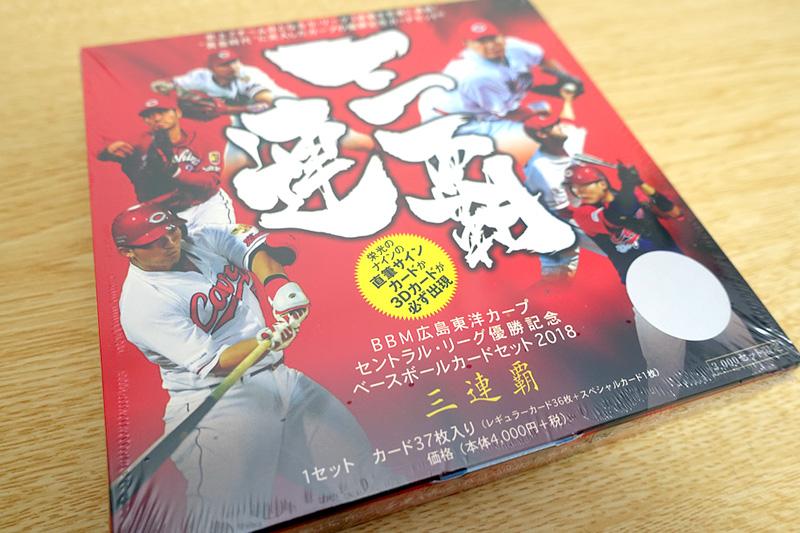 BBM 広島東洋カープ セ・リーグ優勝記念カードセット2018 三連覇