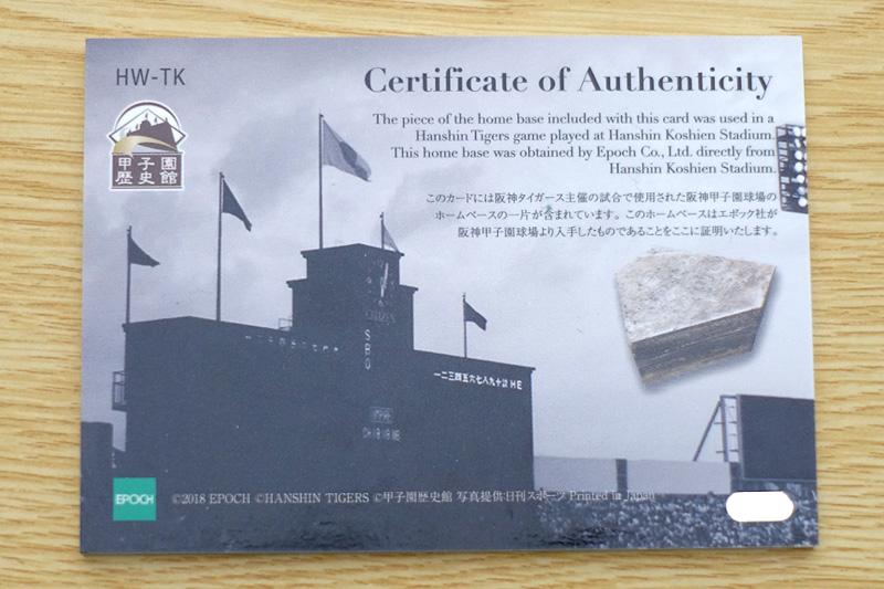 久慈照嘉の阪神甲子園球場公式戦使用済ホームベース