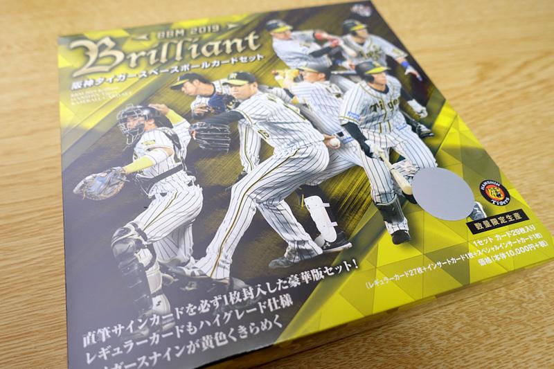 BBM 阪神タイガース Brilliant 2019 ベースボールカードセット