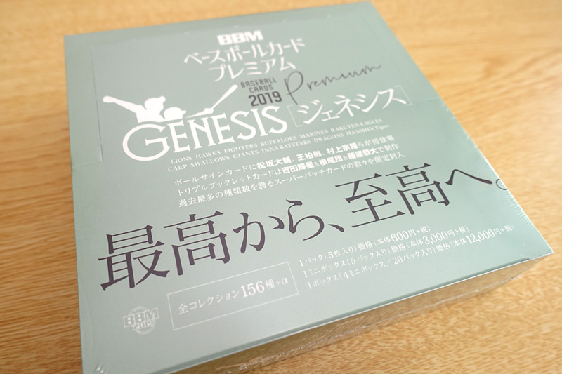 BBM 2019 GENESIS ジェネシス