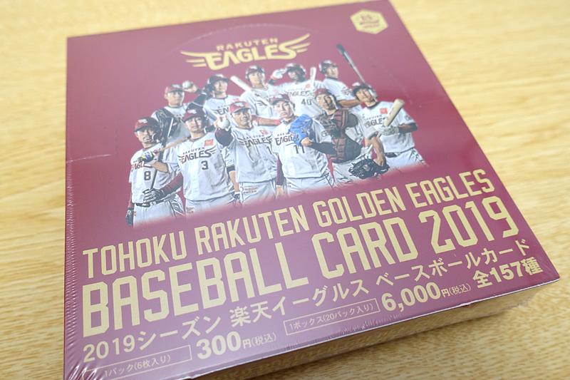 2019楽天イーグルス ベースボールカード
