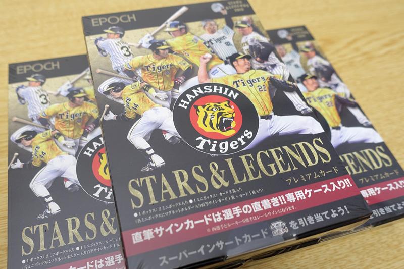 EPOCH 阪神タイガース STARS & LEGENDS