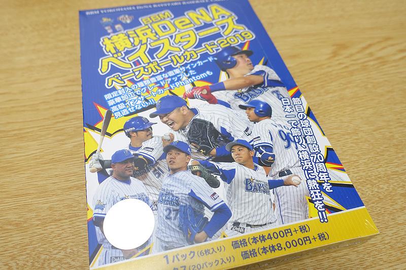 BBM 横浜DeNAベイスターズ 2019 ベースボールカード