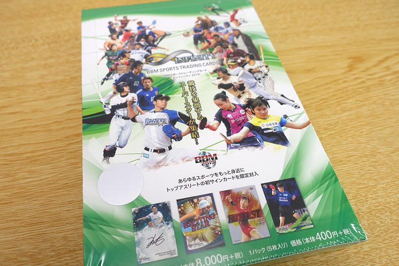 BBM 2019 インフィニティ スポーツトレーディングカード