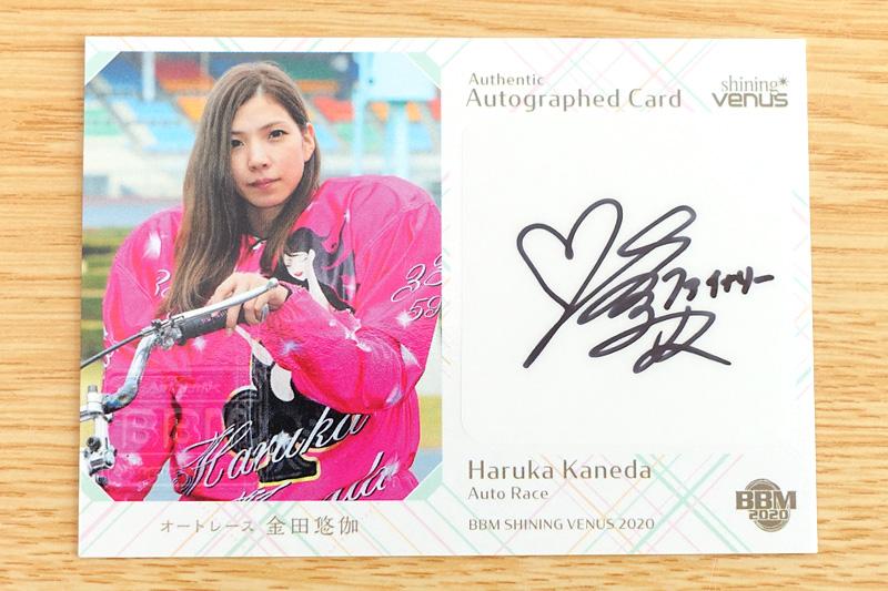 金田悠伽の直筆サインカード