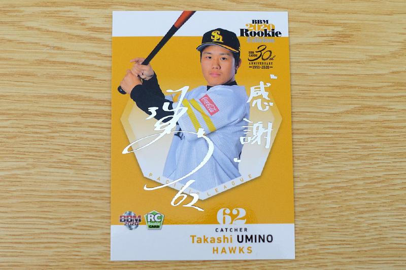 海野隆司の銀箔サインカード