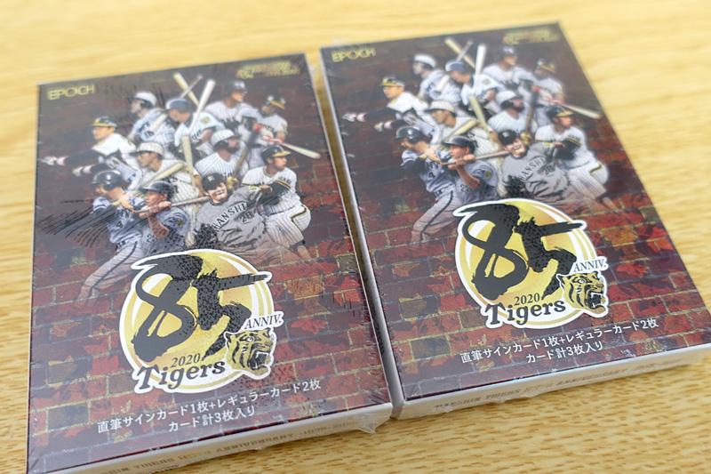 EPOCH 阪神タイガース創設85周年記念 ベースボールカード The Legendary Players