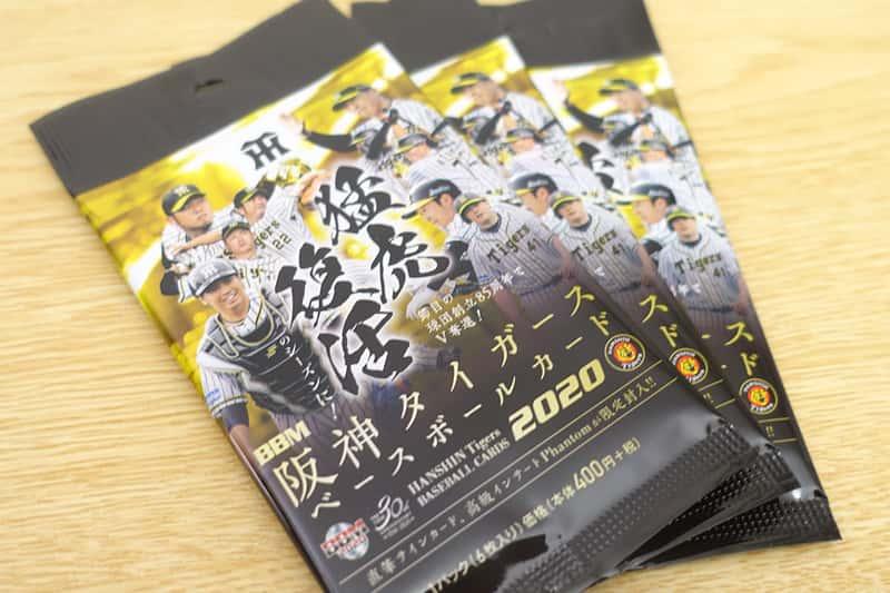 BBM 阪神タイガース2020 ベースボールカード