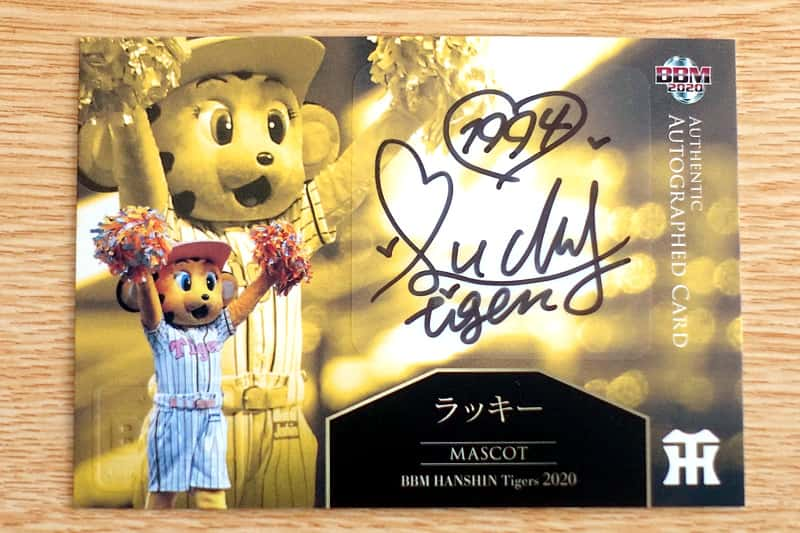 ラッキーの直筆サインカード