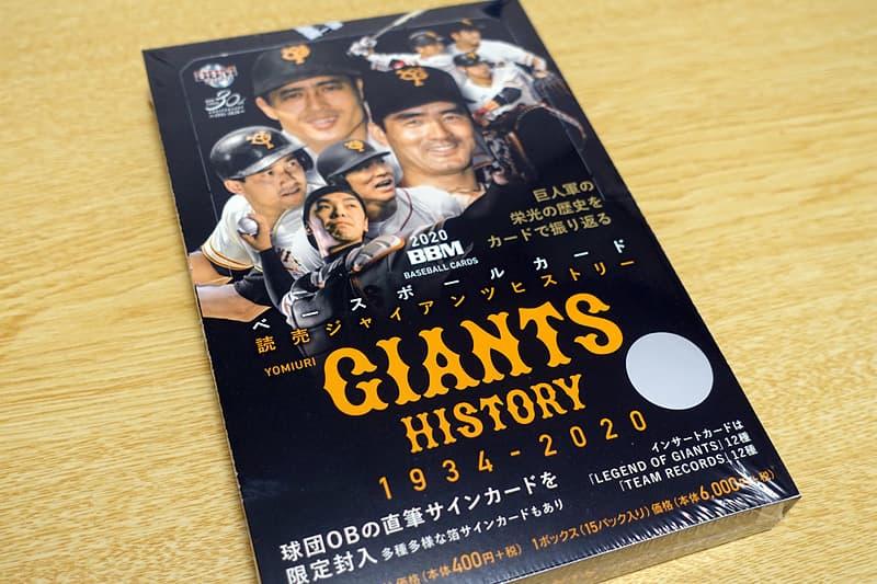 BBM読売ジャイアンツヒストリー1934-2020 ベースボールカード