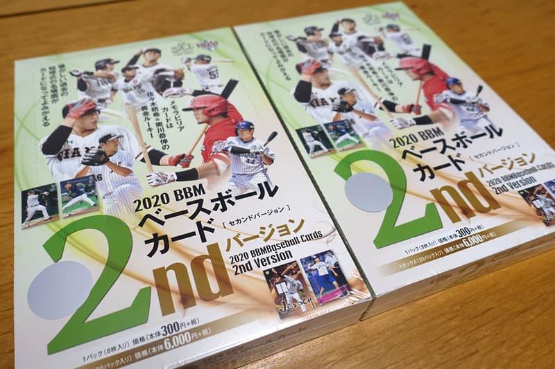 BBM 2nd 2020 ベースボールカード